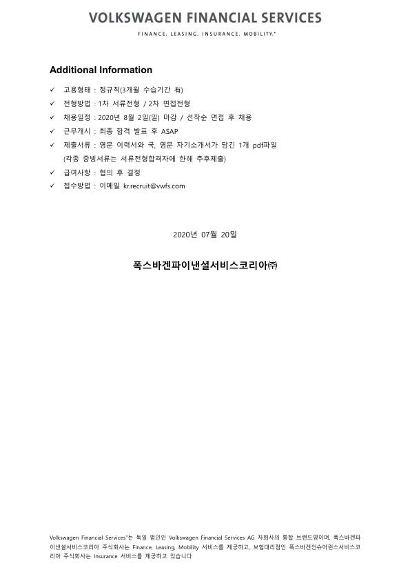 [VWFS Korea] 채용공고 - Risk Management Associate_2.jpg